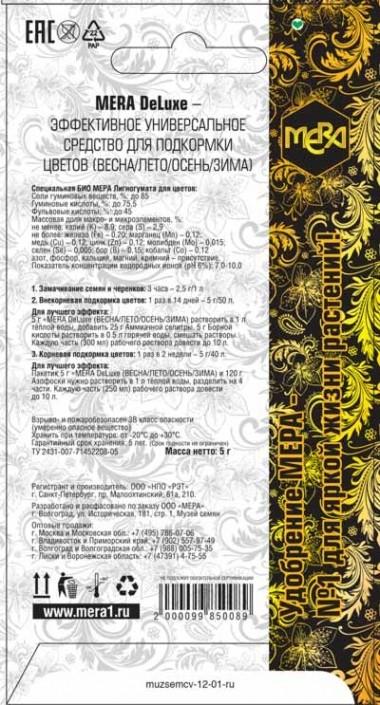 Удобрение MEРA для роз «ОКЕАН РОЗ» с фульвокислотами