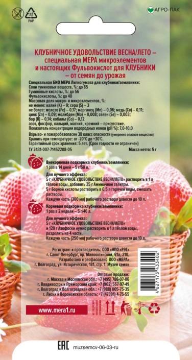 Удобрение MEРA для клубники/земляники «КЛУБНИЧНОЕ УДОВОЛЬСТВИЕ» с фульвокислотами