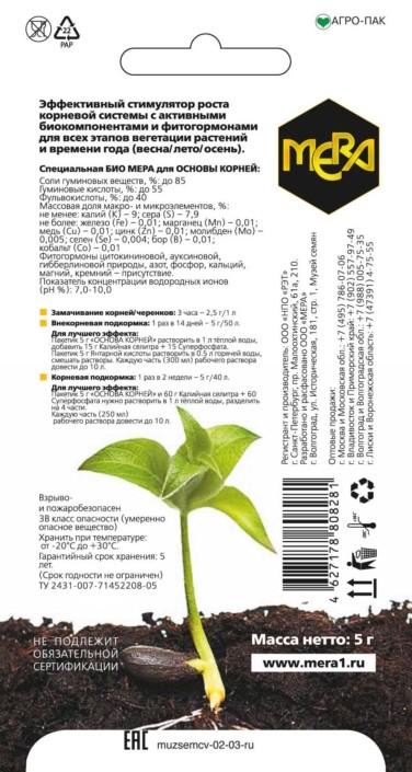 Удобрение MEРA для корней «ОСНОВА КОРНЕЙ» с фульвокислотами