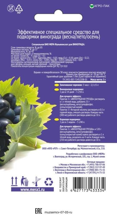Удобрение МЕРА для винограда <br>«ВИНОГРАДНАЯ ГРОЗДЬ»