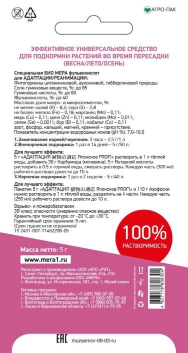 Удобрение МЕРА для пересадки «ЯПОНСКОЕ PROFI» с фульвокислотами