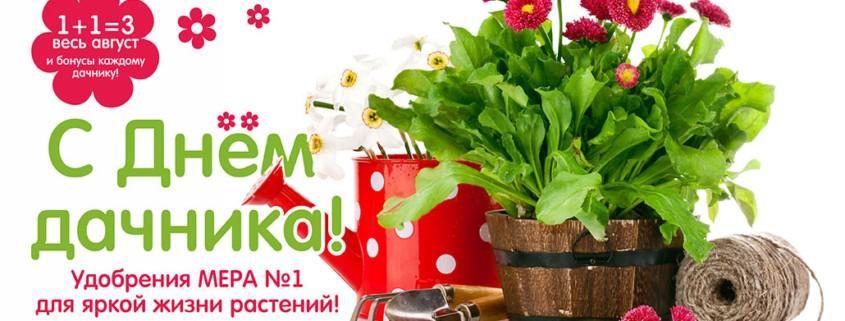 День дачника и подарки от МЕРА для Ваших растений