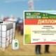 Диплом выставки-демонстрации достижений агробизнеса «День донского поля - 2019» для МЕРА