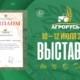 Диплом выставки «Агрорусь» компании МЕРА