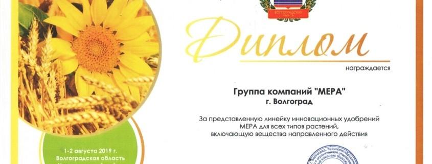 Диплом выставки «ВолгоградАГРО» компании МЕРА