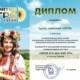 Диплом выставки «Саратов-Агро» компании МЕРА