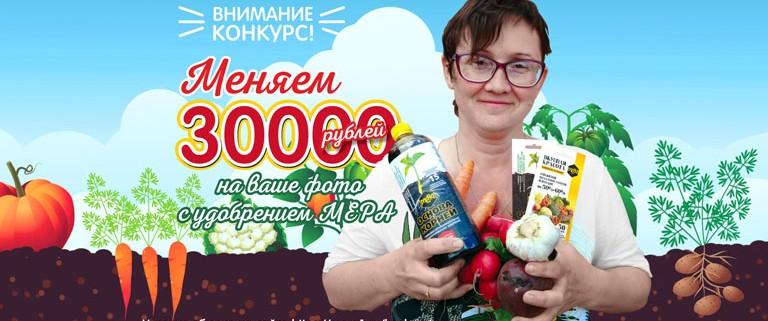 Пятерка лидеров конкурса «Удобрение МЕРА не для всех, а для каждого растения».