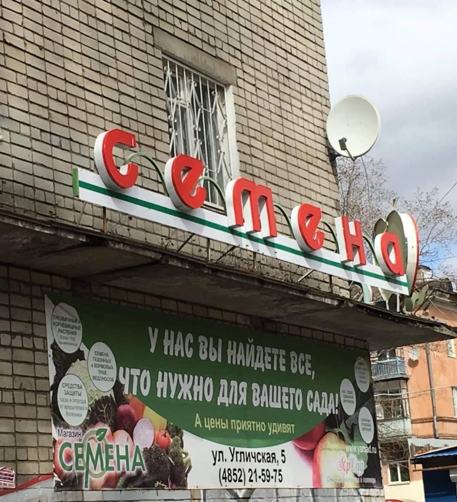 """Спрашивайте удобрения МЕРА в магазине """"СЕМЕНА"""" г. Ярославль"""