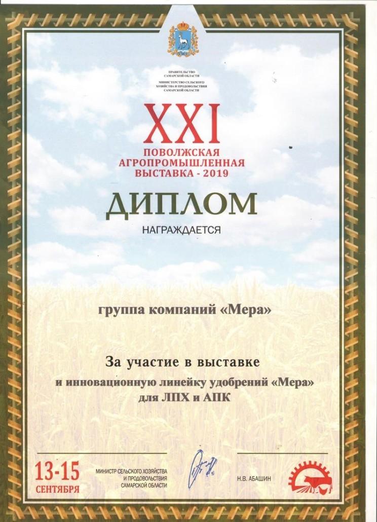 Компания МЕРА получила диплом 21-й поволжской агропромышленной выставки