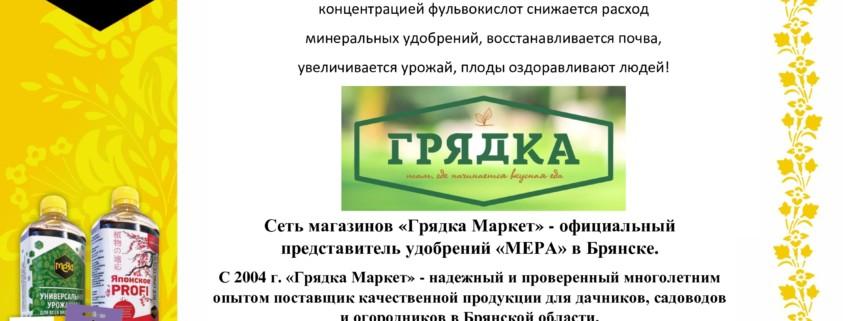 """Спрашивайте удобрения МЕРА в фирменной сети магазинов """"Грядка"""" г. Брянск"""