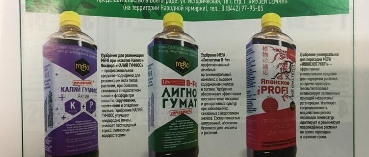 СМИ об удобрениях и продукции МЕРА