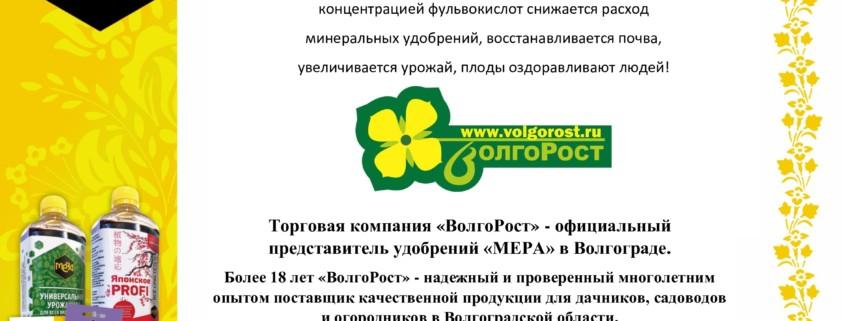 """Компания """"ВолгоРост"""" - новый партнёр в Волгограде."""