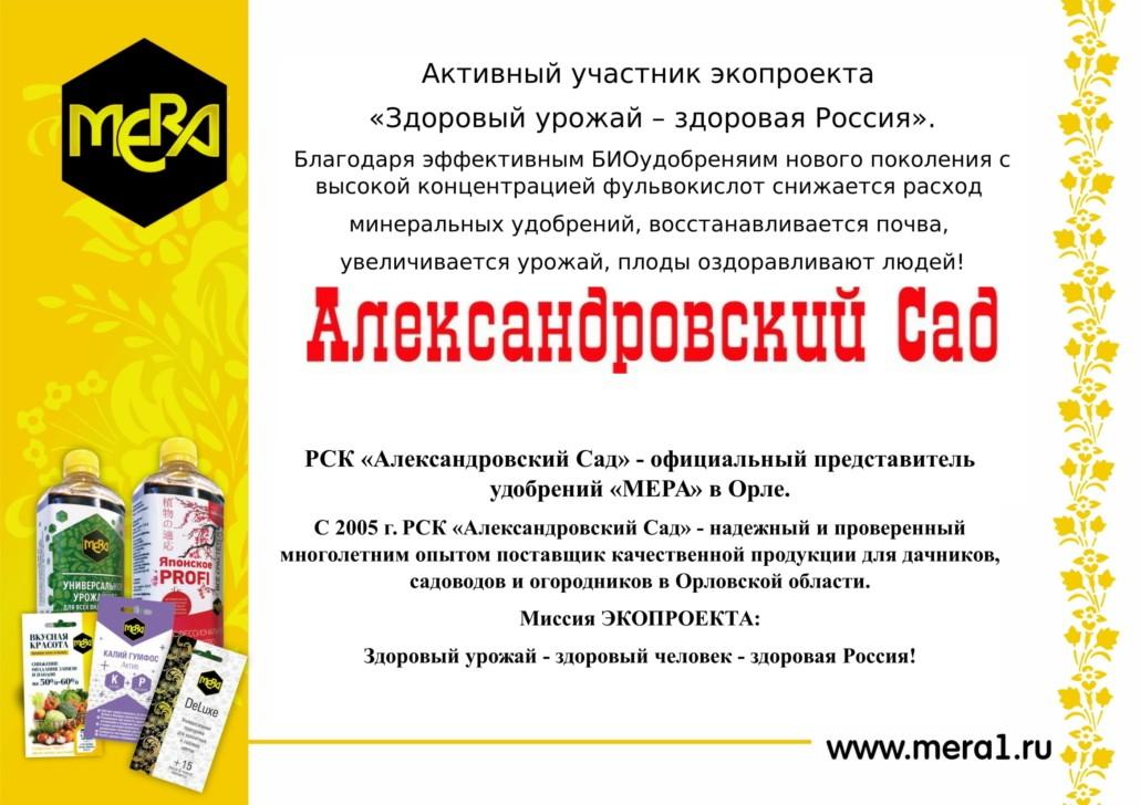"""Удобрения МЕРА появились в продаже в магазине """"Александровский Сад"""" г. Орёл"""