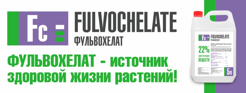 ФУЛЬВОХЕЛАТ - активатор роста растений с хелатным комплексом фульвокислот.