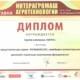Компания МЕРА стала обладателем диплома 23-его агропромышленного форума юга России