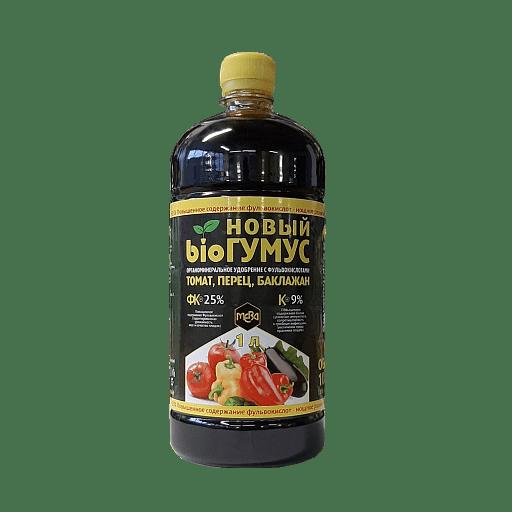 БИОГУМУС НОВЫЙ для томатов, перцев, баклажанов - 25% фульвокислот (1 л)