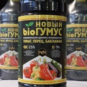 БИОГУМУС НОВЫЙ для томатов, перцев, баклажанов - 25% фульвокислот