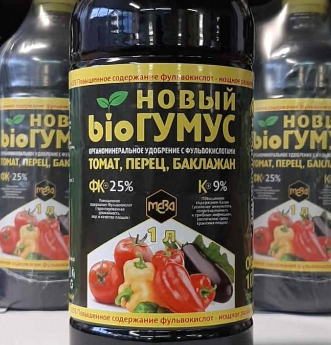 БИОГУМУС НОВЫЙ для томатов, перцев, баклажанов - 25% фульвокислот (0,5 л)