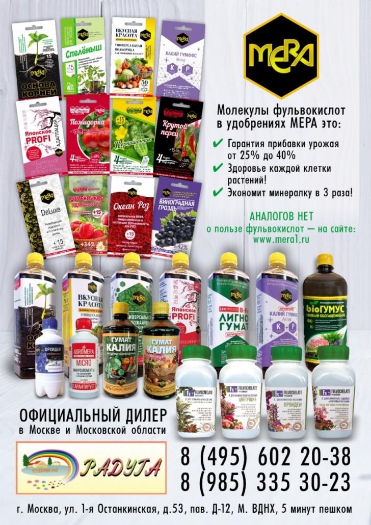 """Оптово-розничная компания """"РАДУГА""""  г. Москва - новый партнёр компании """"МЕРА"""""""