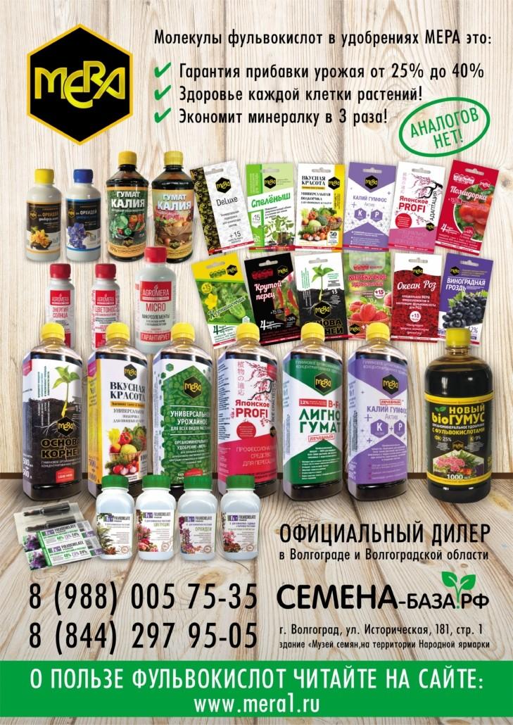 Компания СЕМЕНА-БАЗА.РФ – наш партнер в Волгограде.