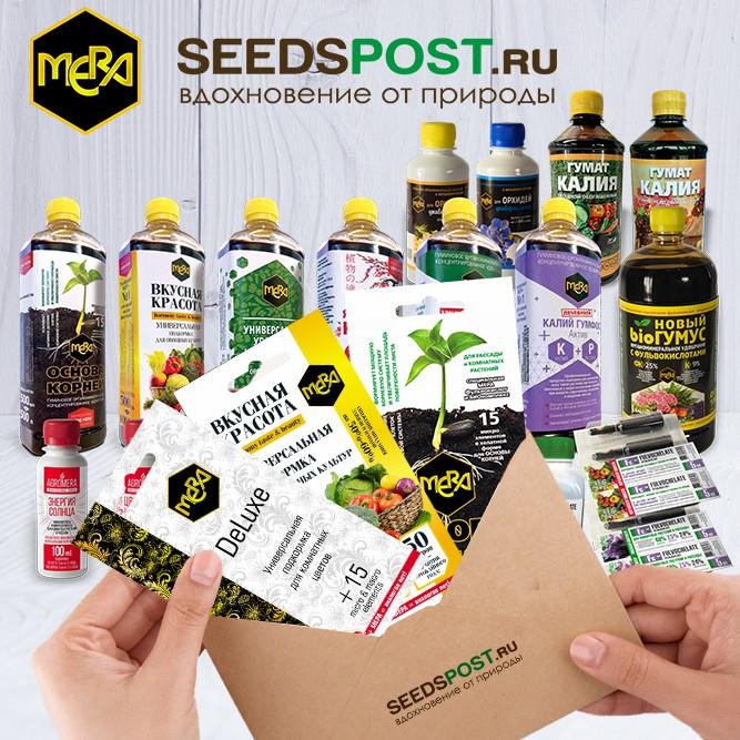 Интернет-магазин  SeedsPost новый партнёр компании МЕРА в России и Казахстане.