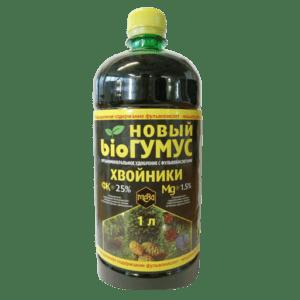 Удобрение БИОГУМУС ХВОЙНИКИ 25% фульвокислот 1л