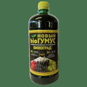 Удобрение БИОГУМУС ВИНОГРАД 25% фульвокислот 1л