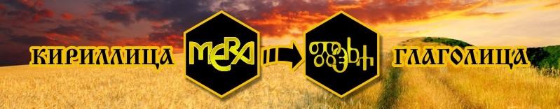 Как бы выглядел логотип МЕРА на глаголице