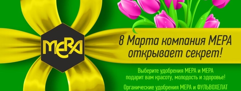 Группа компаний МЕРА поздравляет милых дам с 8 марта!