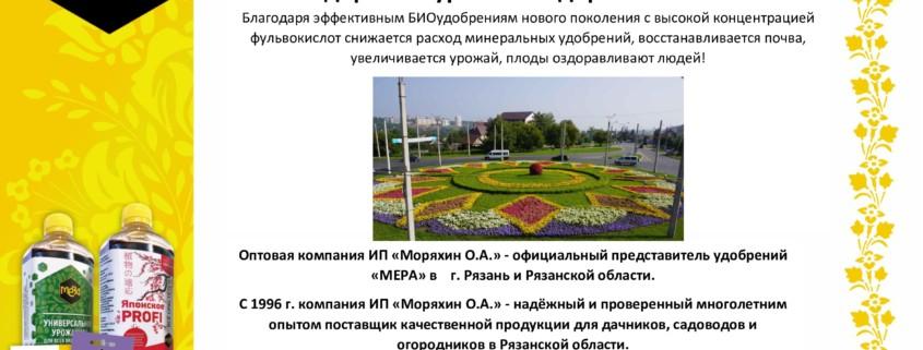 У компании МЕРА появился представитель в г. Рязань и Рязанской области