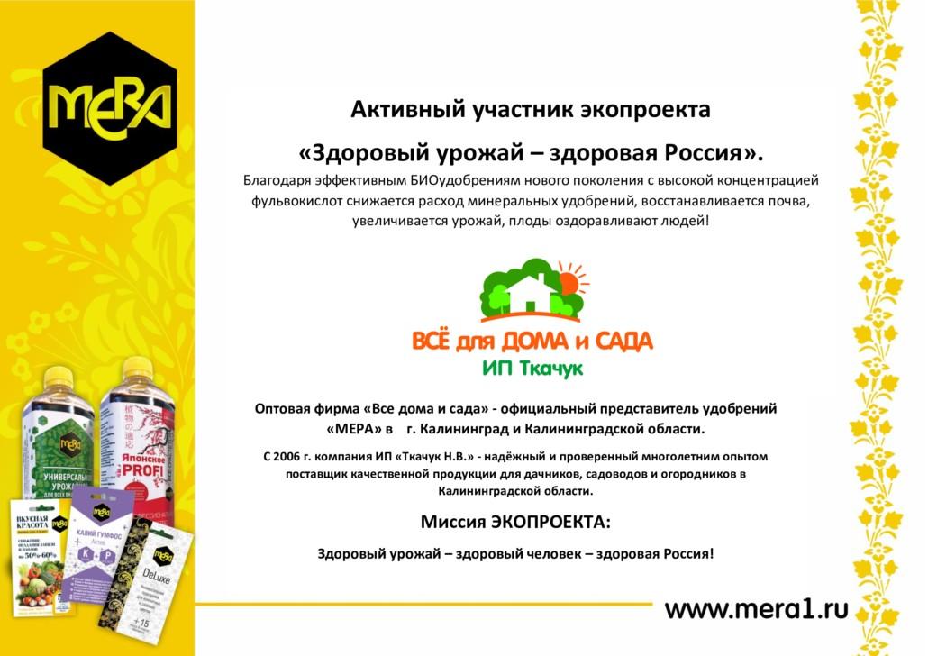 Удобрение МЕРА оптом в Калининграде ИП Ткачук