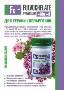 Фульвохелат для герани/пеларгонии – источник здоровой жизни любимых растений и всей семьи