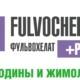 Фульвохелат для смородины и жимолости – залог хорошего и обильного плодоношения