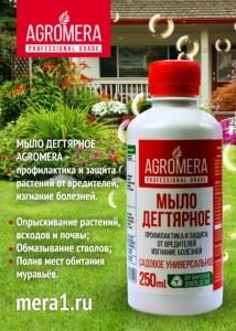 Мыло дегтярное защищает от вредителей, изгоняет болезни.