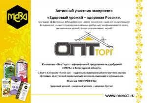 Компания «ОптТорг» - дилер удобрений МЕРА в Вологодской области.