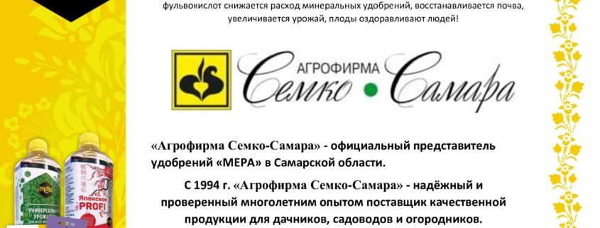 «Агрофирма Семко-Самара» - новый партнёр ГК МЕРА